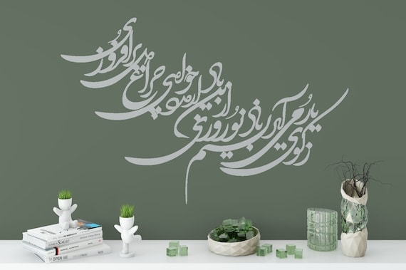 Persian Calligraphy Wall Art Vinyl Decal, Persian Calligraphy Art, Farsi Calligraphy Sticker, Hafez Poetry Vinyl Wall Decal  ABCL33