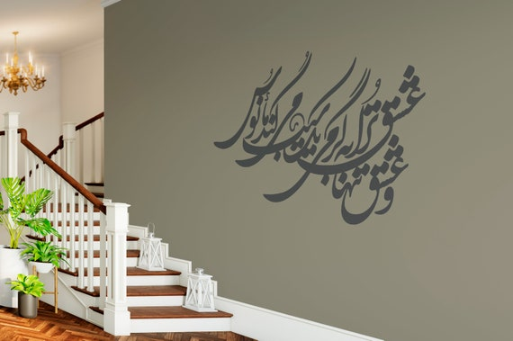 Persian Calligraphy Art  و عشق تنها عشق ترا به گرمی یک سیب می کند مانوس  Vinyl Wall Decal سهراب سپهری ABCL39