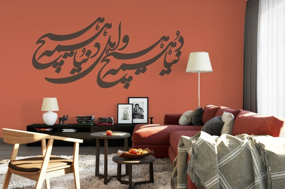 Persian Calligraphy Art Vinyl Wall Decal ABCL30