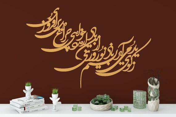 Persian Calligraphy Art HAFEZ     ز کوی یارمی آید نسیم باد نوروزی   Vinyl Wall Decal  غزليات حافظ ABCL33