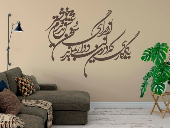 Persian Calligraphy Wall Art Vinyl Decal, Persian Calligraphy Art, Farsi Calligraphy Sticker, Hafez Poetry Vinyl Wall Decal ABCL4