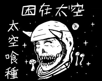 Stuck in Space - Space Ghoul tee