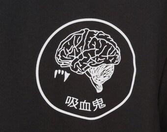 The Vampire Brain shirt (吸血鬼) - Japanese