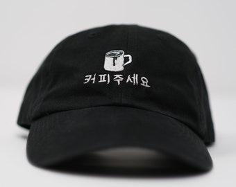 Give me Coffee hat 커피주세요 (+ free shop sticker)