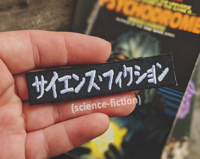 Featured listing image: Japanese Science-Fiction patch サイエンス・フィクション