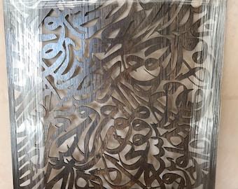 Wooden Arabic Calligraphy Wall Art