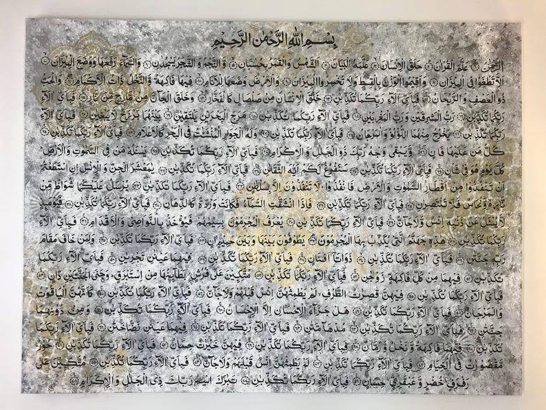 Hand Painted Islamic Surah Rahman  Islamic Calligraphy Toronto, Arabic  Calligraphy Toronto, Islamic Art Toronto