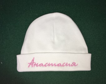 Personalized baby hat in Cyrillic Russian alphabet - micro preemie / preemie / newborn / 0-3 months / 3-6 months