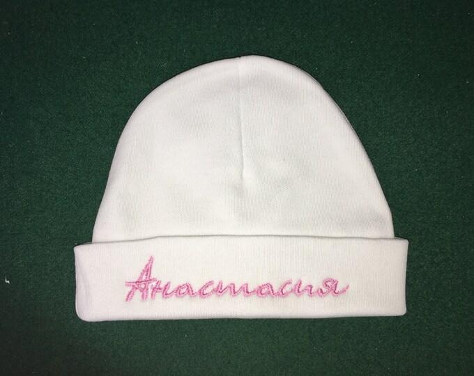Personalized baby hat in Cyrillic Russian alphabet - micro preemie / preemie / newborn / 0-3 months / 3-6 months