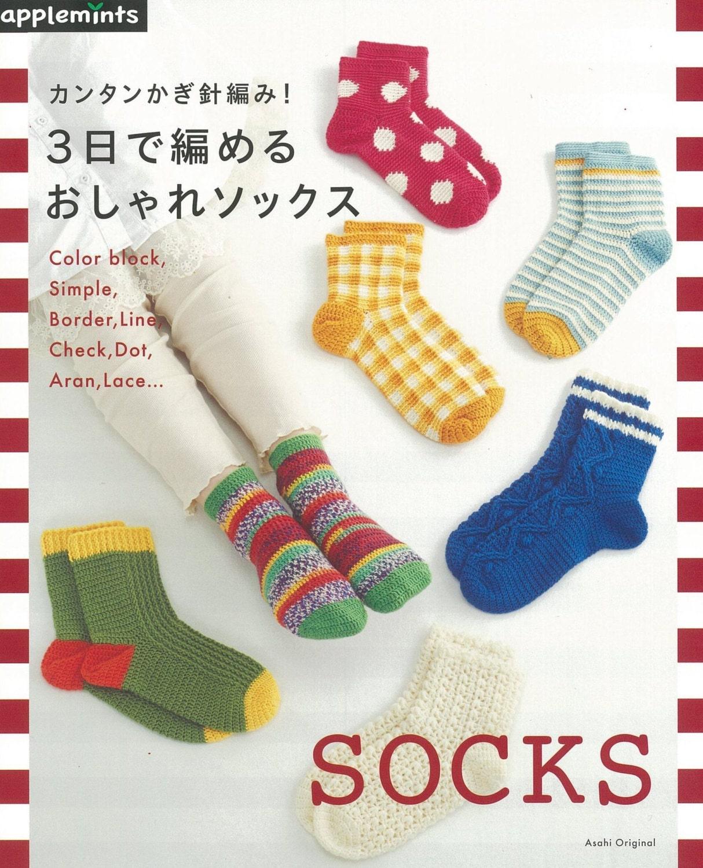 Easy Crochet Socks Complete in 3 Days Japanese Craft Book pattern ...