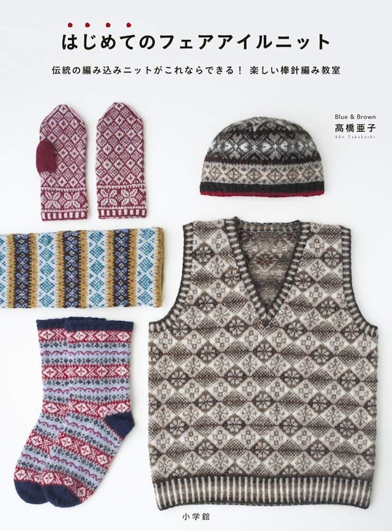 Japanese Craft Book Kazekobo FAIR ISLE KNITTING