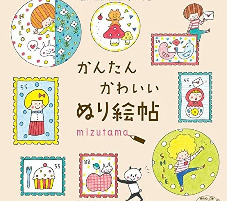 Malbuch von Mizutama japanische Handwerk Buch von Mizutama   Etsy