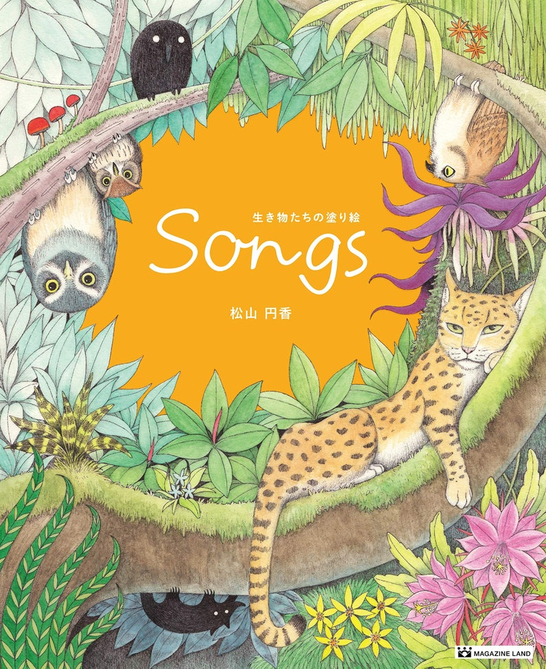 Songs Coloring books of living creatures Japanese Craft Book Coloring book