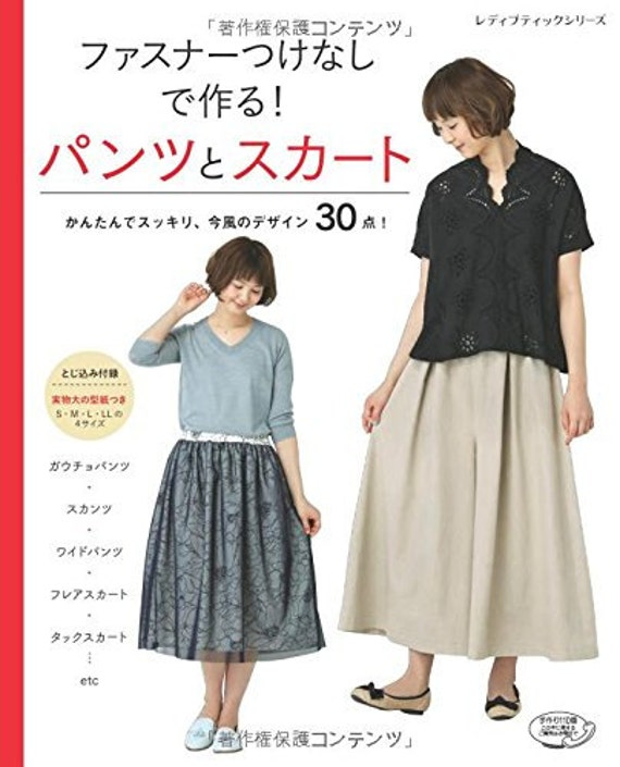 Ladies Pants And Skirts Without Zipper Japanese Book Pattern Etsy