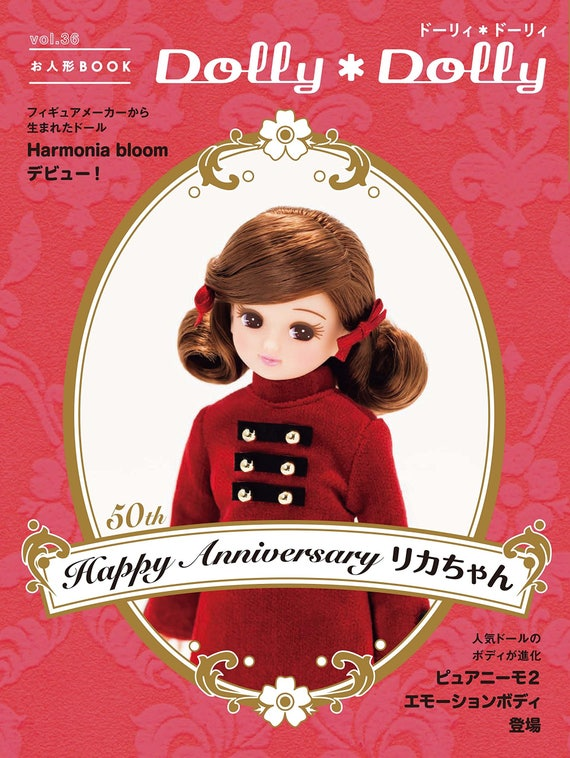 Dolly*Dolly vol 36 Japanese Book clothing Doll Rika-chan