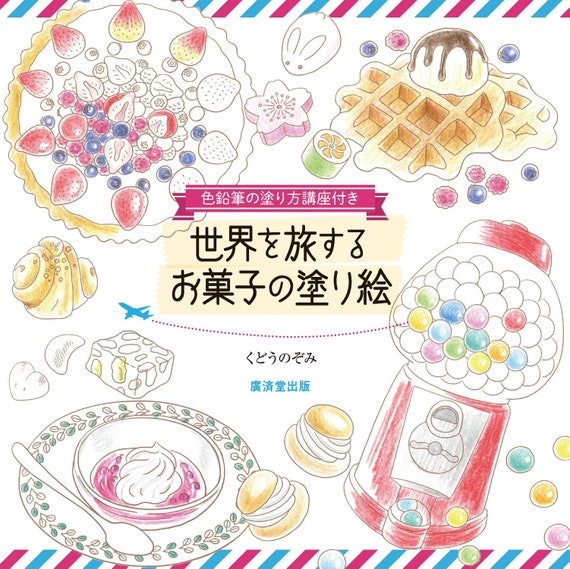Travel around the world Sweets coloring book Japanese Craft Book Coloring  book