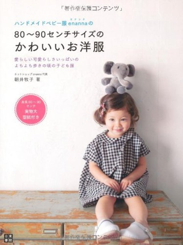 Enannas Cute Clothes For Toddlers Japanese Sewing Etsy