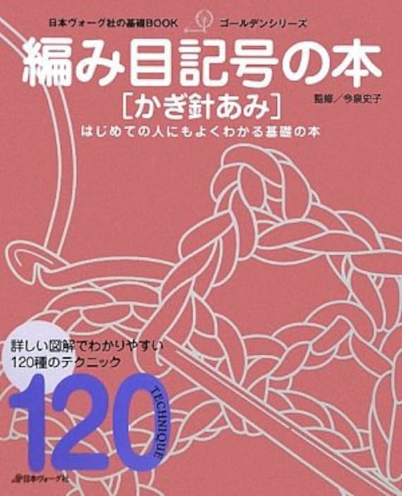 japońskie symbole seksu
