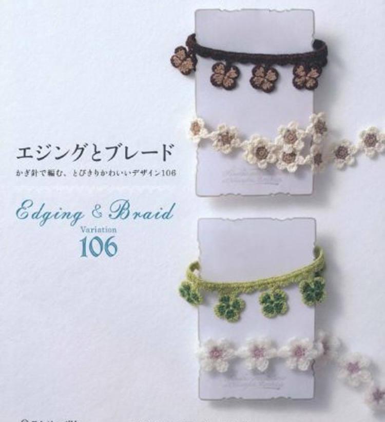 Liseré et galon Variation Variation galon 106 - motif japonais Craft livre tricot Ejingu tresse perles 99e8f5