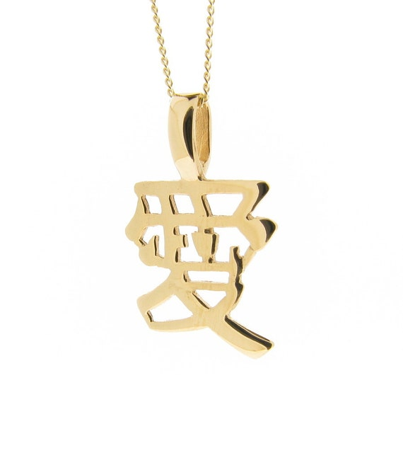 9ct Yellow Gold Chinese Character Love Symbol Pendant Etsy