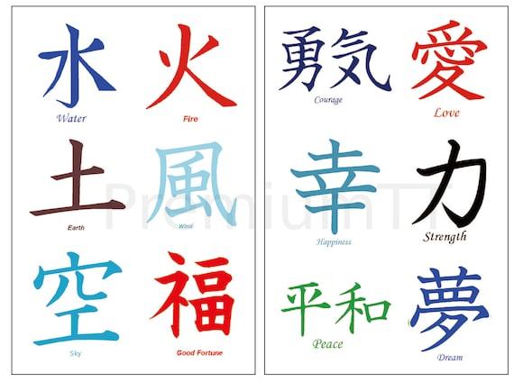 Premium Kanji Tatuaże Japoński Chiński Znaki Azjatyckie Etsy