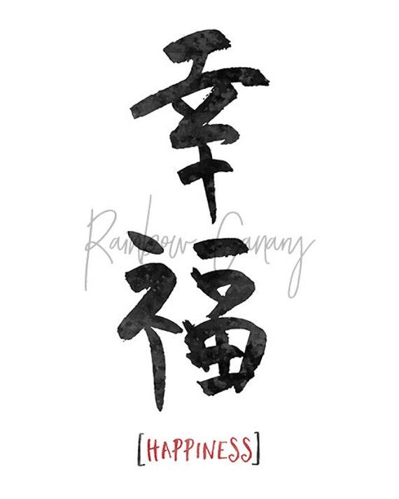 Kanji Japanese Art Happiness Quote Printable Kanji Poster Etsy