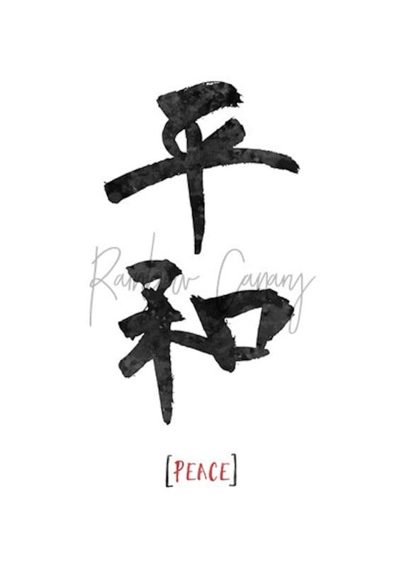 Kanji Print Peace Printable Japanese Calligraphy Asian Wall Etsy