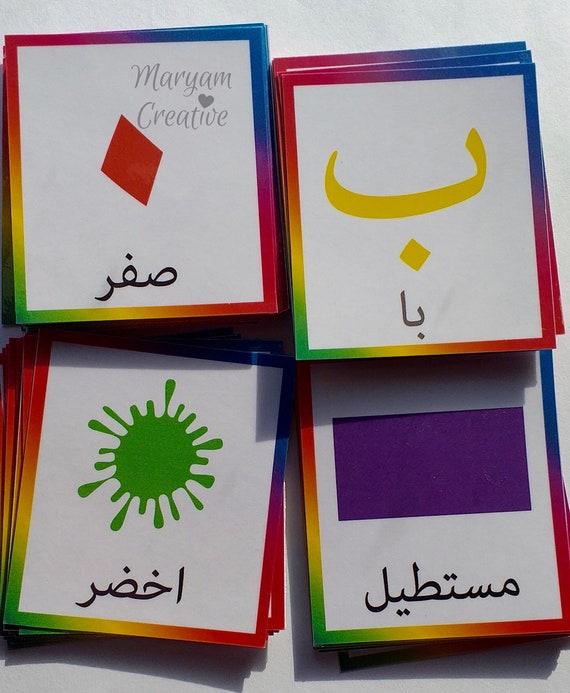 Arabic flashcards rainbow laminated alphabet letters numbers shapes  colours, Quran, islam, homeschool, classroom, school, عربى, educational