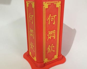 3D Printed Chinese Storage Jar
