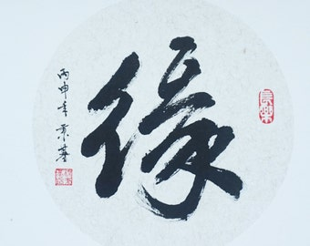 Original Chinese Calligraphy/Character - Yuan, Fate, destiny, 緣, 24x27cm, Chinese Painting, Wall Art, Home Decor, Great Gift!