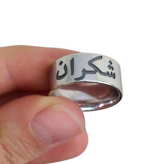 Arabic Name Ring Arabic Custom Name Ring Arabic Writing On Etsy