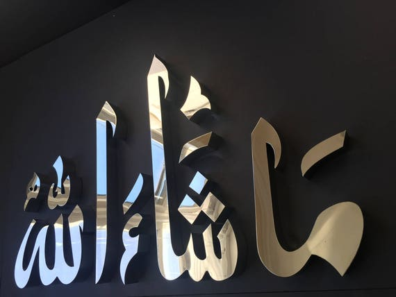 Stainless Steel Islamic Wall Art Mashallah Arabic Calligraphy | Etsy