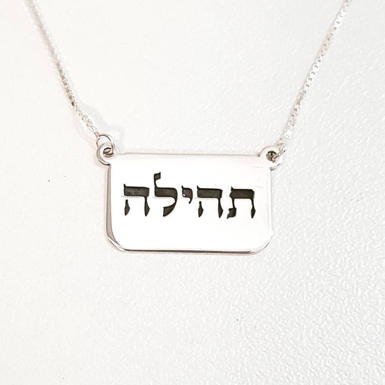 necklace with my name Hebrew Name Necklace silver name necklace hebrew name  bar necklace Jewish Name Necklace Custom Name Necklace