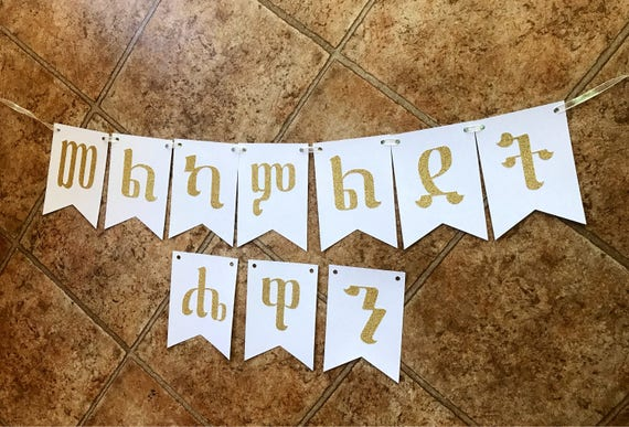 How to say happy birthday in amharic