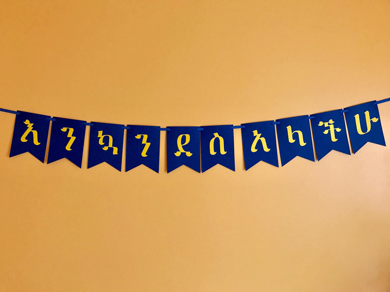 Amharic Congratulation Enkwan Des Alachehu Banner