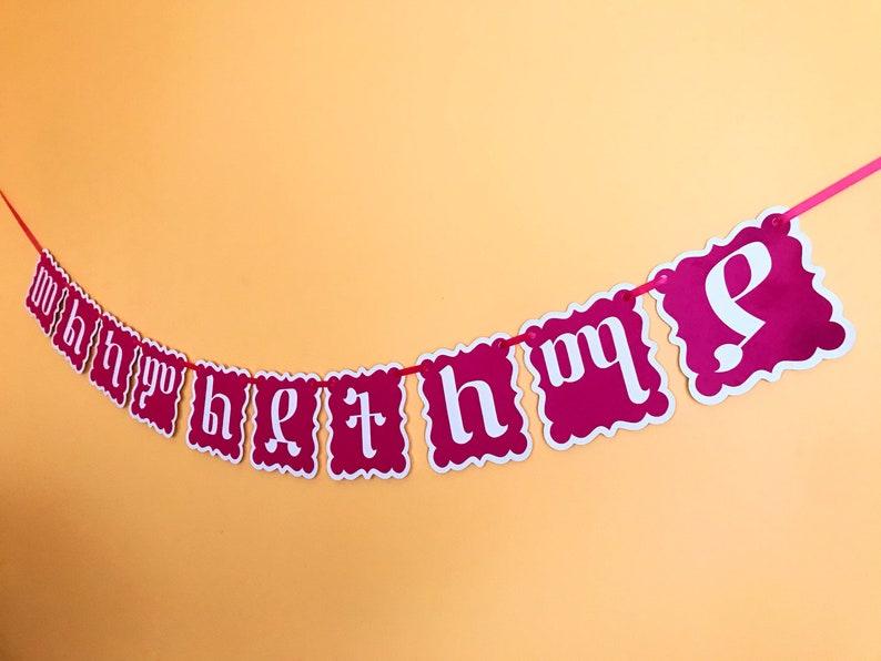 Custom Amharic Happy Birthday Melkam Ledet Banner   Etsy