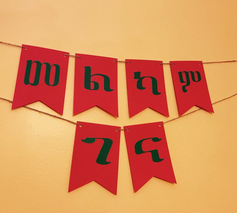 Amharic Frohe Weihnachten Melkam Gena Banner zu | Etsy