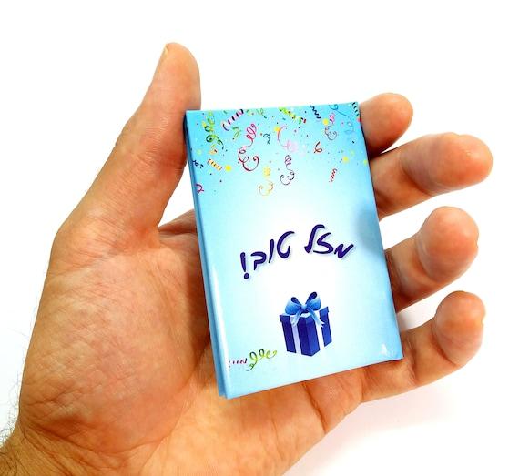 Mazal Tov Unique Birthday Card Special Hebrew Mazel