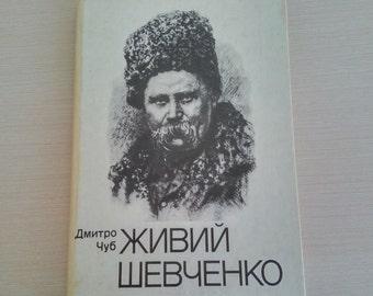 Vintage Ukrainian book about T. Shevchenko, Ukrainian writer, Ukraine collectibles, Ukrainian poets, Collector's books, Ukrainian heritage