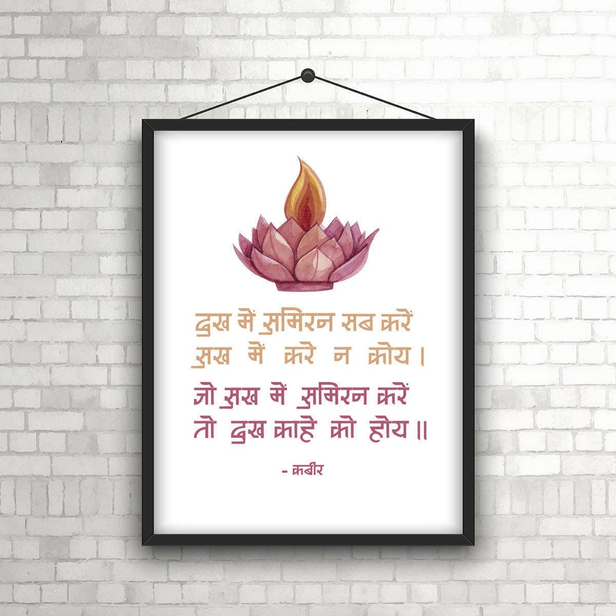 Kabir Dohe / Dichter Kabir Art / Kabir Ke Dohe Rahmen Kunst / Kabirdas Dohe  Art / Kabir Das Hindi Dohe / Kabir Dohe Typografie / indische Typografie ...