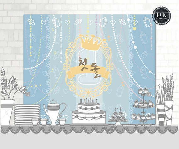 The DAVID Party Banner: Korean Prince First Birthday DOL