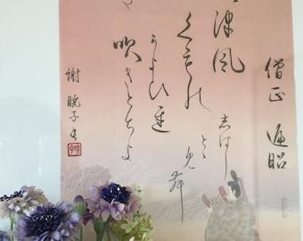 Heian Love Song
