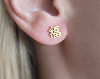 Good Luck 'Fu' Chinese New Year Symbol Talisman Earrings in 14 Karat Solid Gold