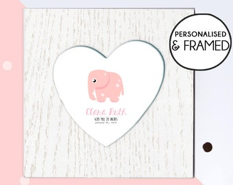 New baby frame, personalized baby gift, animal nursery baby frame decoration, gift for new mom mum, heart frame, bridal baby shower