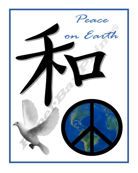 Printable Earth Day Poster Print Japanese Kanji Peace Symbol Etsy