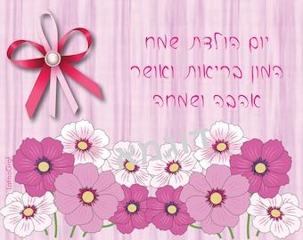 Birthday Card * hebrew birthday card