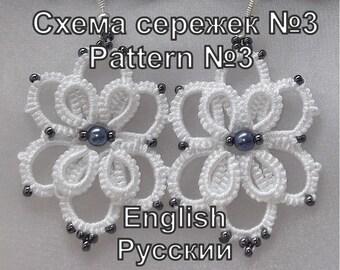 "Pattern ""Earrings 3"" (2 PDF files: ENG, RUS). Frivolite, tatting scheme."