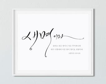 Korean Scribbles
