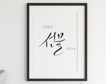Family is a gift, Inspirational family wall art, Korean decor, House decor printable, Korean gift, Frame art print