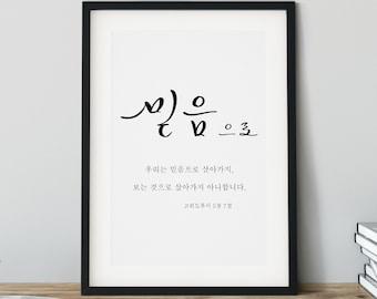 Walk by faith not by sight, 2 Corinthians 5, Bible verse print, Scripture wall art, Korean calligraphy, Korean art, Digital print art